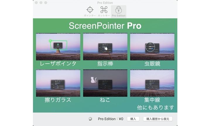 macOSでマウスポインタを強調表示できるアプリ「ScreenPointer」が期間限定で無料
