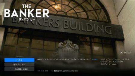 Apple TV+、「ザ・バンカー」を公開