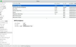 Apple、セキュリティ更新プログラム「XProtect」と「MRT」を 3月19日(現地時間)にサイレントアップデート