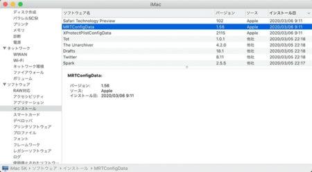 Apple、セキュリティ更新プログラム「XProtect」と「MRT」を 3月5日(現地時間)にサイレントアップデート