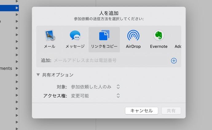 ICloud Drive Folder Sharing 00006 z