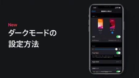 Apple サポート、iPhoneおよびiPadでダークモードを設定する方法のハウツービデオを公開