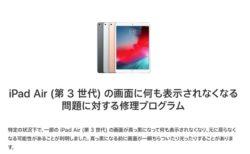 Apple,iPad Air (第 3 世代) の画面に何も表示されなくなる問題に対する修理プログラムを開始