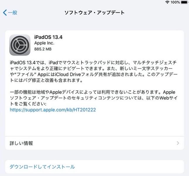 IPadOS 13 4 00001 z