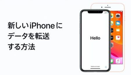 Apple サポート、「これまで使っていたiPhoneから新しいiPhoneにデータを転送する方法」のハウツービデオを公開