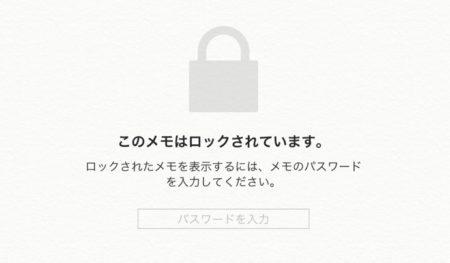 Appleの「メモ」アプリのロックされたメモは思ったほど安全ではない