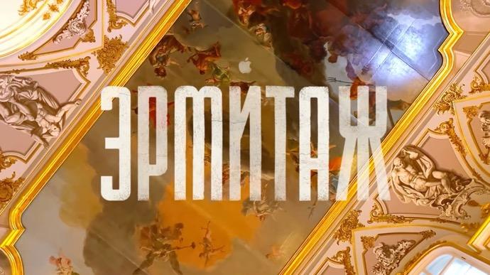 Apple、Shot on iPhoneシリーズの新しいCF「ロシアの象徴的な博物館を一気に巡る旅」を公開