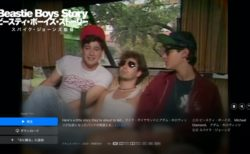 Apple TV+、「ビースティー・ボーイズ・ストーリー」が視聴可能に