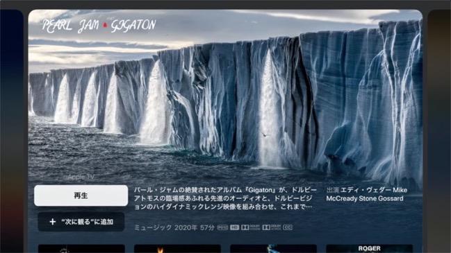 Gigaton 00002 z