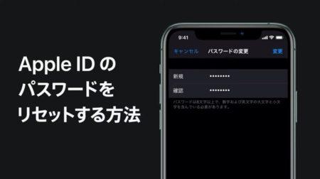 Appleサポート、「iPhone、iPad、iPod touchでApple IDのパスワードをリセットする方法」のハウツービデオを公開
