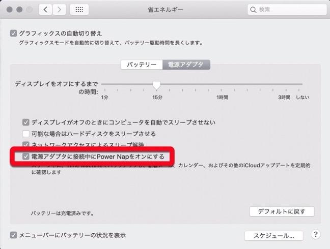 Power Nap MacBookPro 00002 z