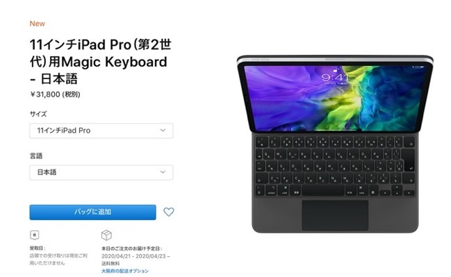 IPad Pro Magic Keyboard 00001 z