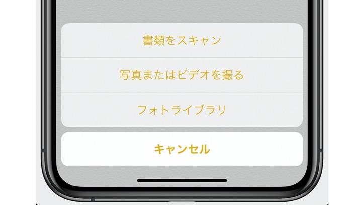 在宅勤務でスキャナーが必要になっても、iPhoneには無料の機能が組み込まれている