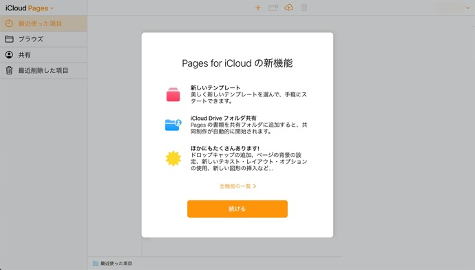 Apple、iWork for iCloudには、実物のiWorkが含まれている