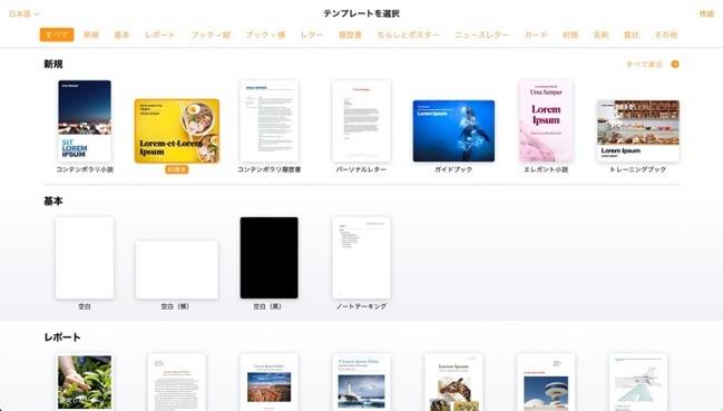 IWork for iCloud 00002 z
