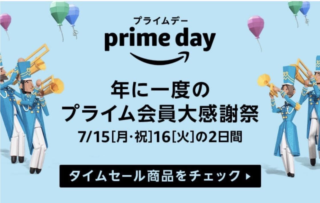 Amazon、プライムデーを7月から9月に延期
