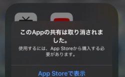 iOSのバグ、「このAppの共有は取り消されました」というメッセージが表示されて一部のアプリが開かない、その解決方法