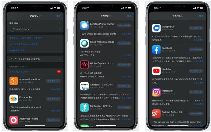 iOSアプリ、「このAppの共有は取り消されました」のバグに関連するアプリのアップデートがリリース