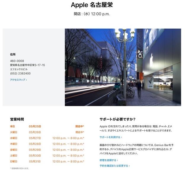 Apple Japan reopen 00001 z