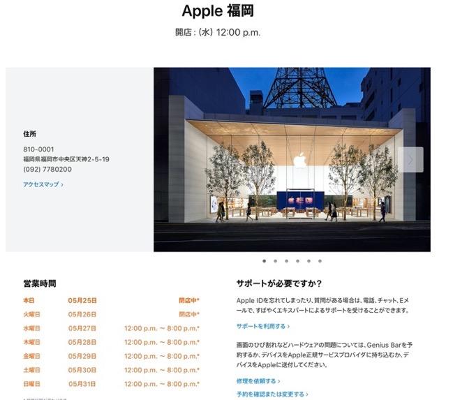 Apple Japan reopen 00002 z
