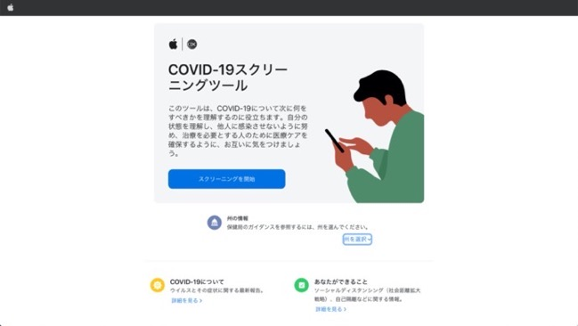 COVID 19 screening App 00002 z