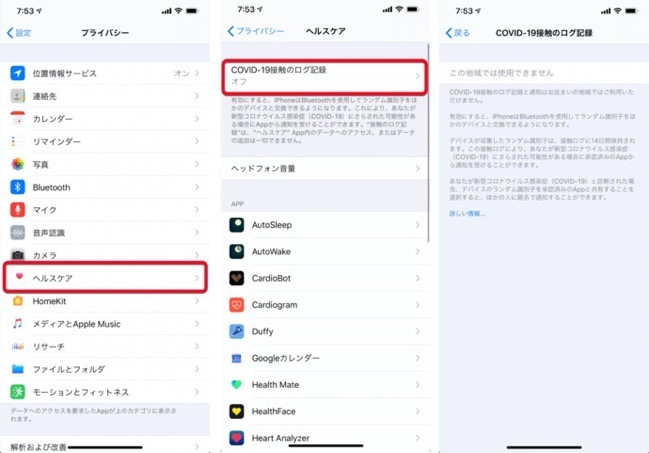Exposure Notification API 00001 z