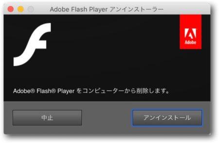 外出自粛中の時間のある時に普段なかなか出来ないことをする、「Flash」Plug-Inを削除