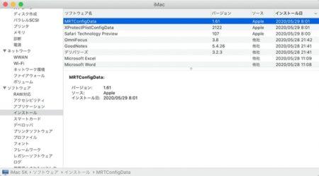 Apple、セキュリティ更新プログラム「XProtect」と「MRT」を 5月28日(現地時間)にサイレントアップデート