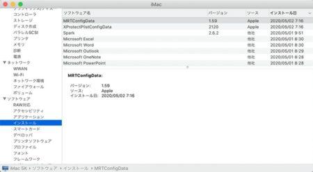 Apple、セキュリティ更新プログラム「XProtect」と「MRT」を 4月30日(現地時間)にサイレントアップデート