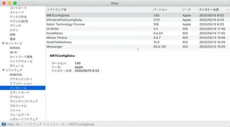 Apple、セキュリティ更新プログラム「XProtect」と「MRT」を 5月14日(現地時間)にサイレントアップデート