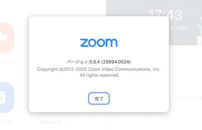 Zoom Meeting for Mac、仮想カメラをサポートした5.0.4をリリース