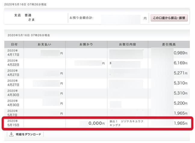 Jizoku kyuufu 00003 z