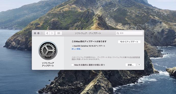 Apple、macOSユーザーのアップデート通知のブロックを強化