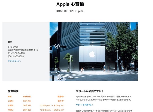 Apple Store reopen 00002 z