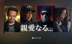 Apple TV+、ドキュメンタリーシリーズ「親愛なる…」を配信