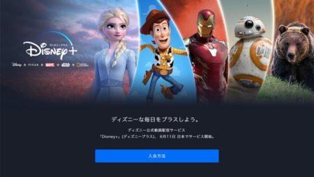 動画配信サービス「Disney+」(ディズニープラス)、6月11日 日本でサービス開始