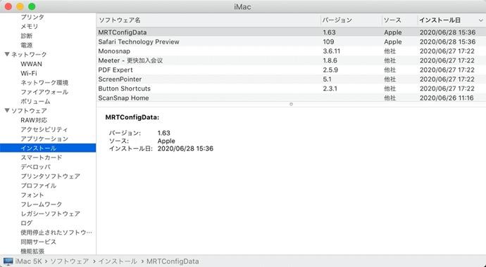 Apple、マルウェア削除ツール「MRT」を 6月25日(現地時間)にサイレントアップデート