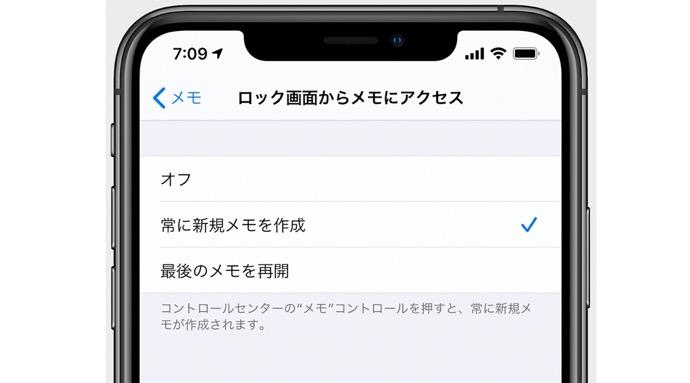 iPhoneおよびiPadのロック画面から新規メモを作成、または再開する方法