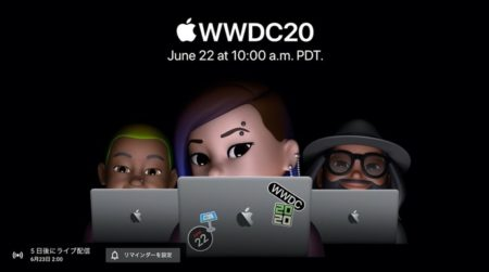 Apple、WWDC 2020 Special EventをYouTubeでも公開