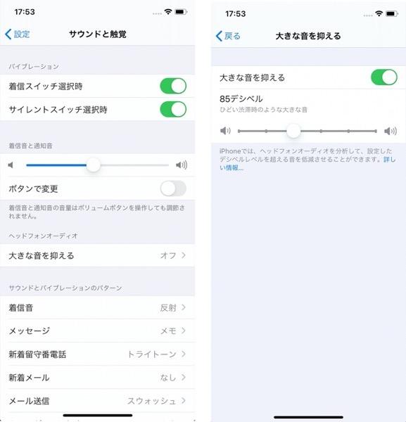IOS 14 Headphone 00008 z