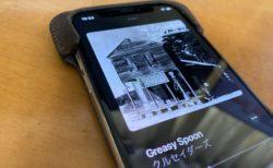 iPhone用iOS 14の新機能と変更点、その7 ミュージックの新機能