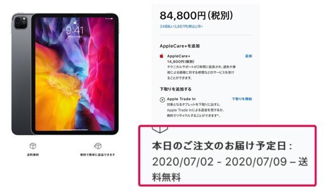 IPad Pro 2020 0612 00001 z