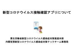 厚生労働省、新型コロナウイルス接触確認アプリの6月中旬にリリース予定、概要や利用者向けQ&Aを公開