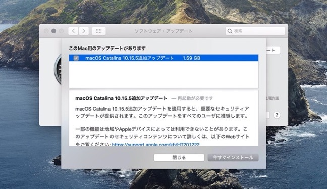 MacOS 10 15 5 supplemental update 00001 z