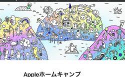 Apple Japan、「Appleホームキャンプ」の受付を開始