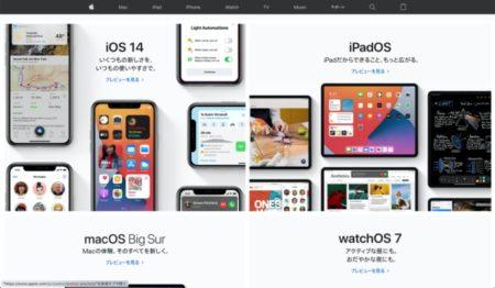 Apple Japan、次期iOS 14、iPadOS 14、macOS Big Sur、watchOS 7の日本語プレビューサイトを公開