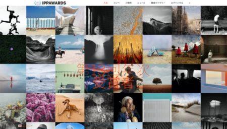2020年 iPhone Photography Awards の受賞者を発表
