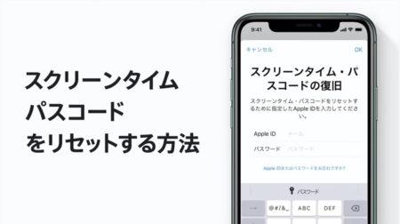 Appleサポート、iPhone、iPadでスクリーンタイム・パスコードをリセットする方法のハウツービデオを公開