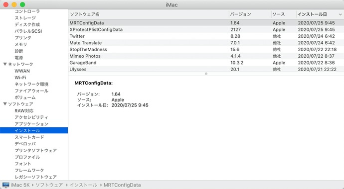Apple、セキュリティ更新プログラム「XProtect」と「MRT」を 7月23日(現地時間)にサイレントアップデート
