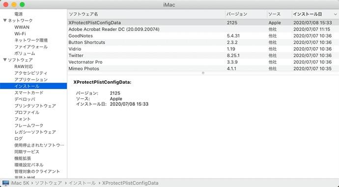 Appleは、ThiefQuestを検出する可能性のあるXProtectのサイレントアップデートをリリース